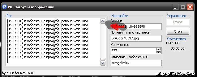 программа загрузка фото вконтакте